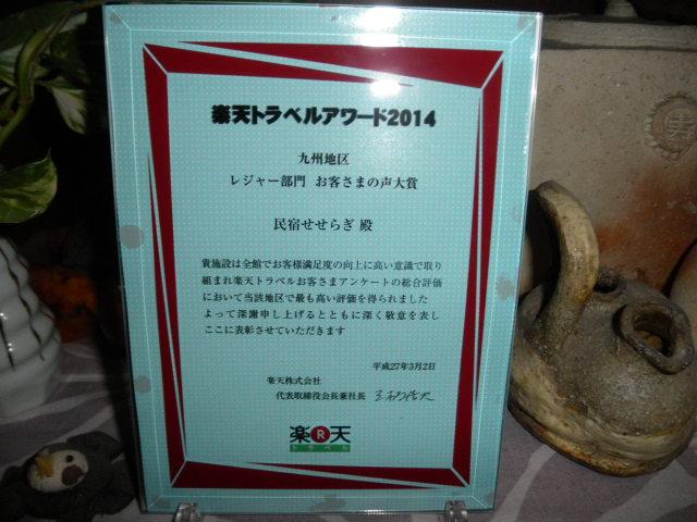 2010年に続き2014年2回目の大賞受賞
